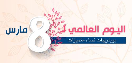 8 مارس اليوم العالمي للمرأة