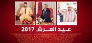 عيد العرش 2017