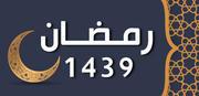 خاص عن رمضان 1439