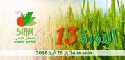 الدورة الثالثة عشر للمعرض الدولي للفلاحة بالمغرب