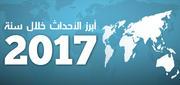 أبرز الأحداث خلال سنة 2017