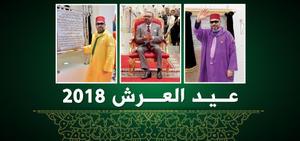 عيد العرش 2018