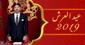 عيد العرش 2019