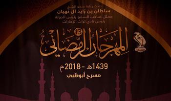 Abu Dhabi: Moroccan Wins Holy Koran Psalmody Contest