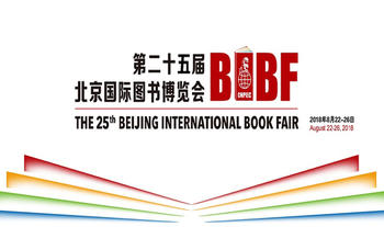 Morocco, Guest of Honour at Beijing International Book Fair
