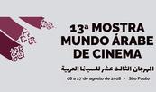 XIII Festival de Cine Árabe en Brasil: Marruecos representado con tres largometrajes