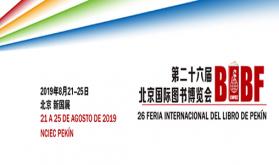 Marruecos participa en la 26ª edición de la Feria Internacional del Libro de Pekín
