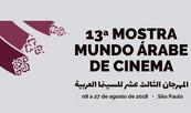 13ème Festival du cinéma arabe au Brésil : le Maroc représenté avec trois longs-métrages