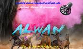 """Coup d'envoi à El Youssoufia de la 6ème édition du festival """"Alwan El Youssoufia pour la culture et les arts"""" par la présentation de la pièce théâtrale """"Bat Ma Sbeh"""""""