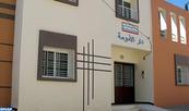 Les maisons de naissance à Al Hoceima: Une autre façon de tendre la main pour accueillir les nouveau-nés