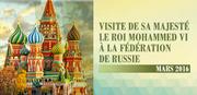 Visite officielle de Sa Majesté le Roi Mohammed VI à la Fédération de Russie Mars 2016