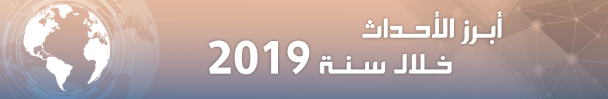 أبرز الأحداث خلال سنة 2019