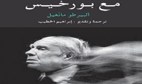 """صدور الترجمة العربية لكتاب """"مع بورخيس"""" لألبيرطو مانغيل"""