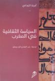 """صدور الترجمة العربية لكتاب """"السياسة الثقافية في المغرب"""" لأمينة التوزاني"""