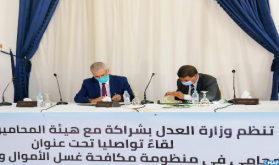 تحول رقمي .. توقيع مذكرة تفاهم بين وزارة العدل وهيئة المحامين بآسفي