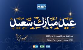 عيد الفطر المبارك غدا الخميس بالمغرب (وزارة الأوقاف والشؤون الإسلامية)