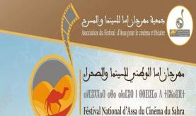 نسخة رقمية لمهرجان أسا الوطني للسينما والصحراء ما بين 11 و 13 دجنبر المقبل