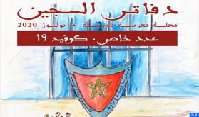 """مندوبية السجون تصدر العدد الثالث من مجلة """"دفاتر السجين"""" المخصص لوباء كورونا"""