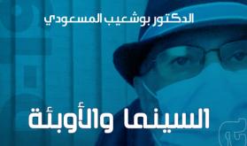 """""""السينما والأوبئة"""" كتاب جديد للطبيب والمخرج السينمائي بوشعيب المسعودي"""