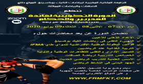 تنظم دورة تكوينية عن بعد في رياضات الكيك بوكسينغ لفائدة المدربين والحكام من 7 إلى 9 يونيو الجاري