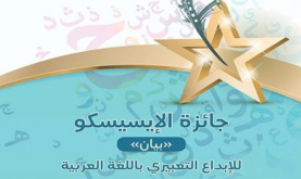 ICESCO Announces its New 'Bayan' Award for Creative Expression in Arabic for Non-Arabic Speakers