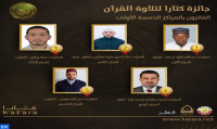 Two Moroccans Win Third and Fifth Place of Katara Prize for Quran Recitation