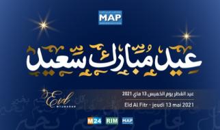 Aid Al Fitr se celebra mañana jueves en Marruecos (Ministerio de Habices y Asuntos Islámicos)