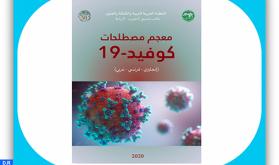 """La Oficina de Coordinación de la Arabización en Rabat publica el """"Diccionario Terminológico Covid-19"""""""