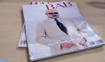 """La MAP lance la version arabe de son magazine mensuel """"BAB"""""""