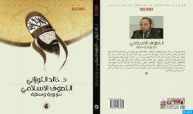 """""""Le soufisme: vers une vision du juste-milieu"""", nouvel ouvrage du chercheur Khalid Touzani"""