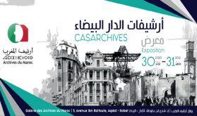 """""""Casarchives"""", une exposition de photos et documents dédiée à la mémoire historique de Casablanca, du 30 novembre au 31 mars"""