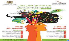 1ère édition du prix de l'excellence culturelle et artistique du personnel de l'Education, du 1er mai au 31 juillet