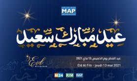 Aïd Al Fitr célébré jeudi au Maroc (ministère des Habous et des affaires islamiques)