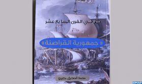 La République des Corsaires: un nouvel ouvrage de Seddik Maâninou fait la lumière sur Salé du XVIIe siècle