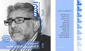 """Maison de la poésie au Maroc: la Revue """"Al Bayt"""" consacré son dernier numéro au poète feu Amjad Nasser"""