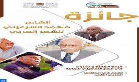 Fès : Lancement du Prix de la poésie Mohamed Serghini 2021