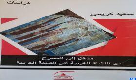 """Errachidia : parution de l'ouvrage """"Introduction au théâtre : de la naissance occidentale à l'appropriation arabe"""""""