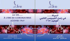 L'université lbn Tofail de Kénitra publie un ouvrage collectif sur la vie à l'ère de la Covid-19