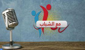 Rehamna: Lancement d'une émission radio traitant les questions liées à la jeunesse