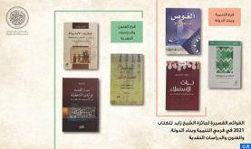 Prix du livre Sheikh Zayed: deux ouvrages marocains en lice