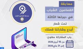 Lancement du 3ème concours national des jeunes nouvellistes