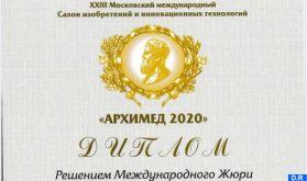 """Le Maroc décroche trois médailles d'or au Salon """"Archimède"""" de Moscou"""