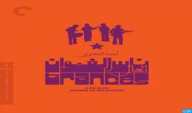 """Le film """"Transes"""" (Al Hal) de Ahmed El Maanouni disponible prochainement sur """"The Criterion Collection"""""""