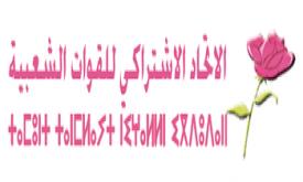 Election de Abdeslam Belkchour de l'USFP président du conseil communal de Zemamra